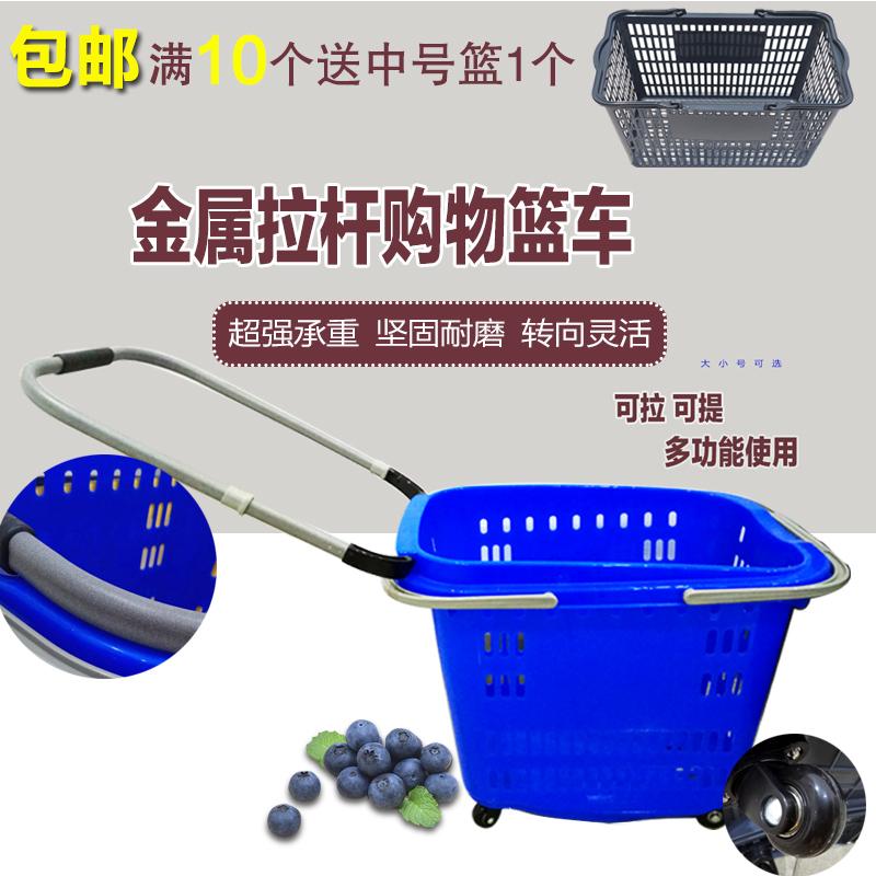 超市购物篮拉篮带轮购物车加厚手提篮塑料篮两用购物筐厂家直销
