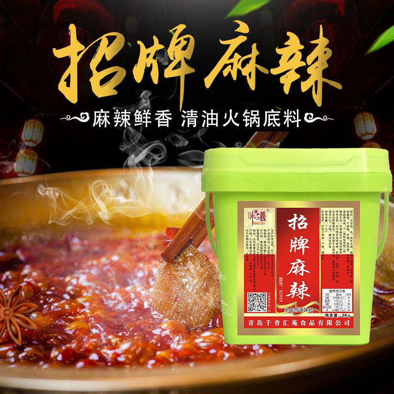 四川串串香底料清油火锅底料 4斤重庆招牌麻辣酱料商用关东煮调料