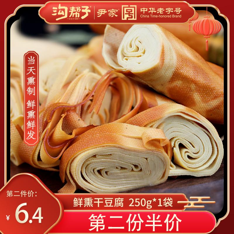 沟帮子熏干豆腐卷锦州干豆腐豆制品豆卷豆干五香熏干豆腐250g包邮