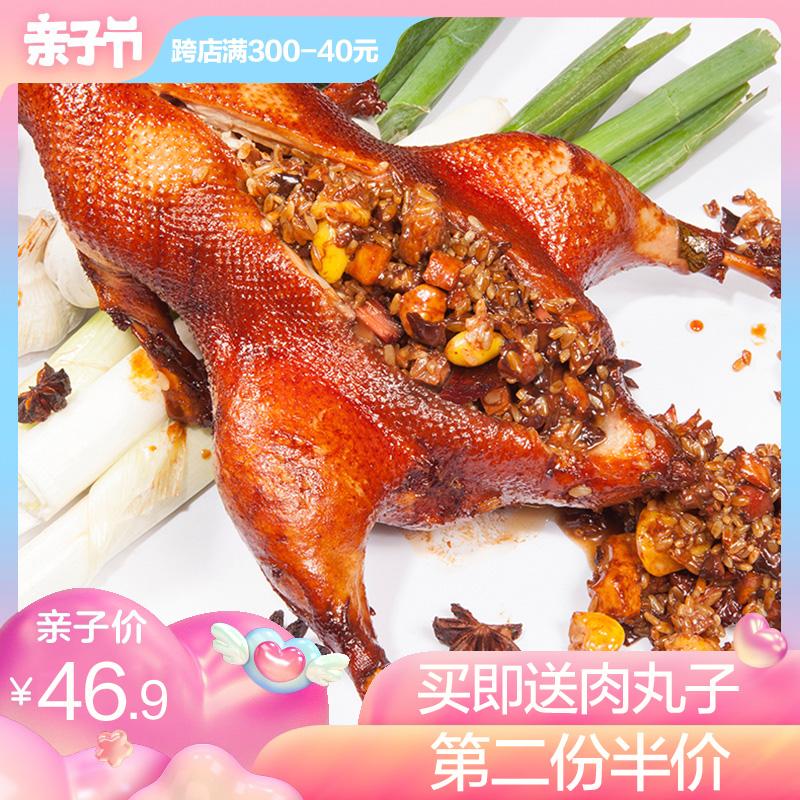上海老杜八宝鸭800g葫芦鸭酱鸭烤鸭即食半成品美食熟食卤味