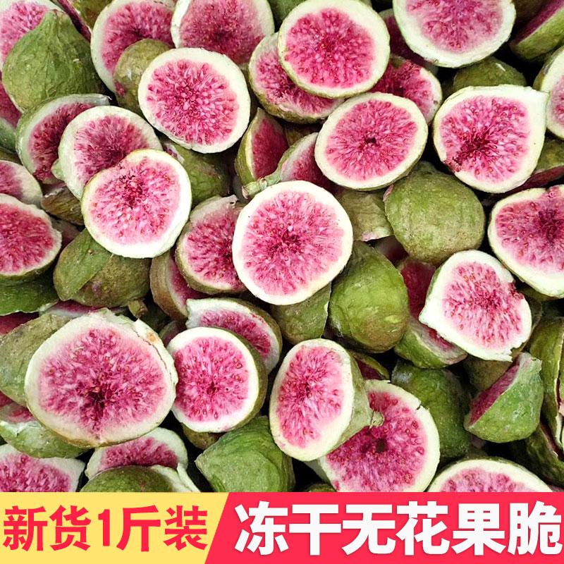 冻干无花果威海特产水果干特级500g小零食2021新货优质无花果干