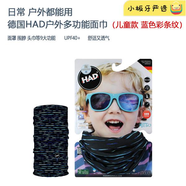 儿童四季款德国had魔术面罩头巾