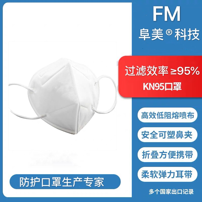 Fumei kn95 mask is dust proof, breathable and haze proof. PM2.5 can be sent to foreign countries