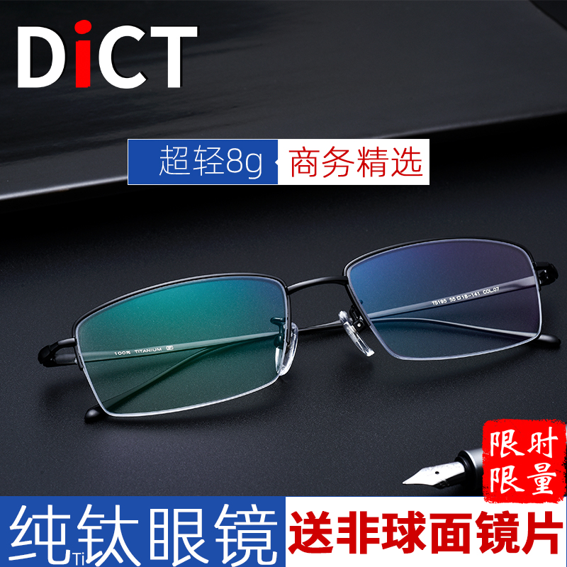 Ultra light myopia spectacle frame mens pure titanium half frame business spectacle frame ultra light comfortable with degree finished myopia spectacles