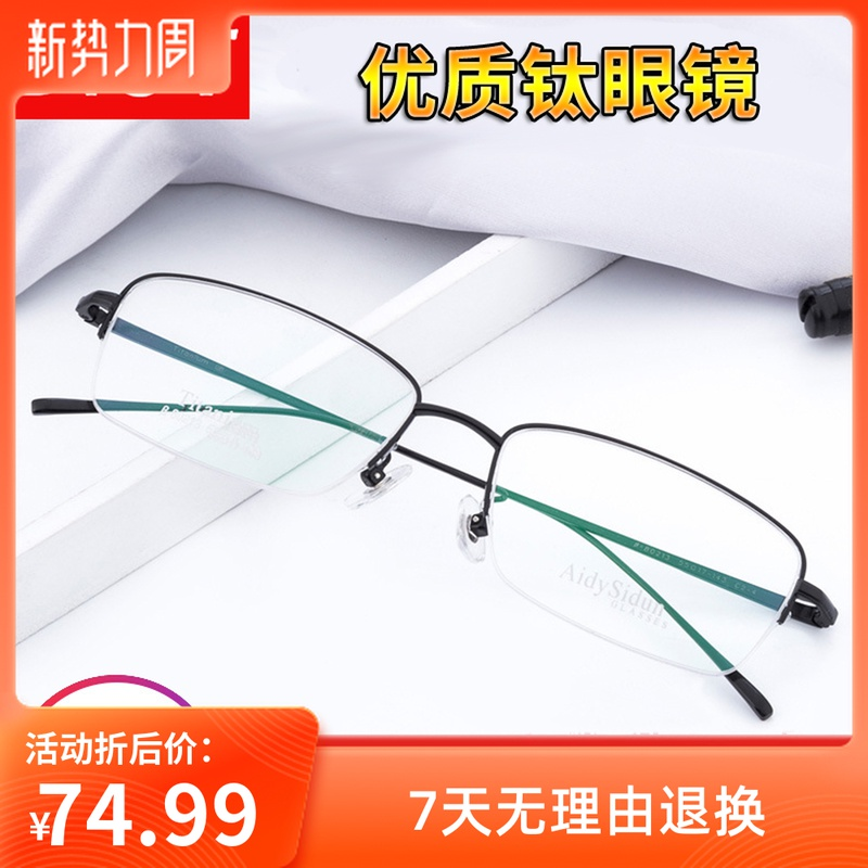 Pure titanium myopia spectacle frame, male half frame, flat B titanium spectacle frame can be equipped with power anti radiation glasses