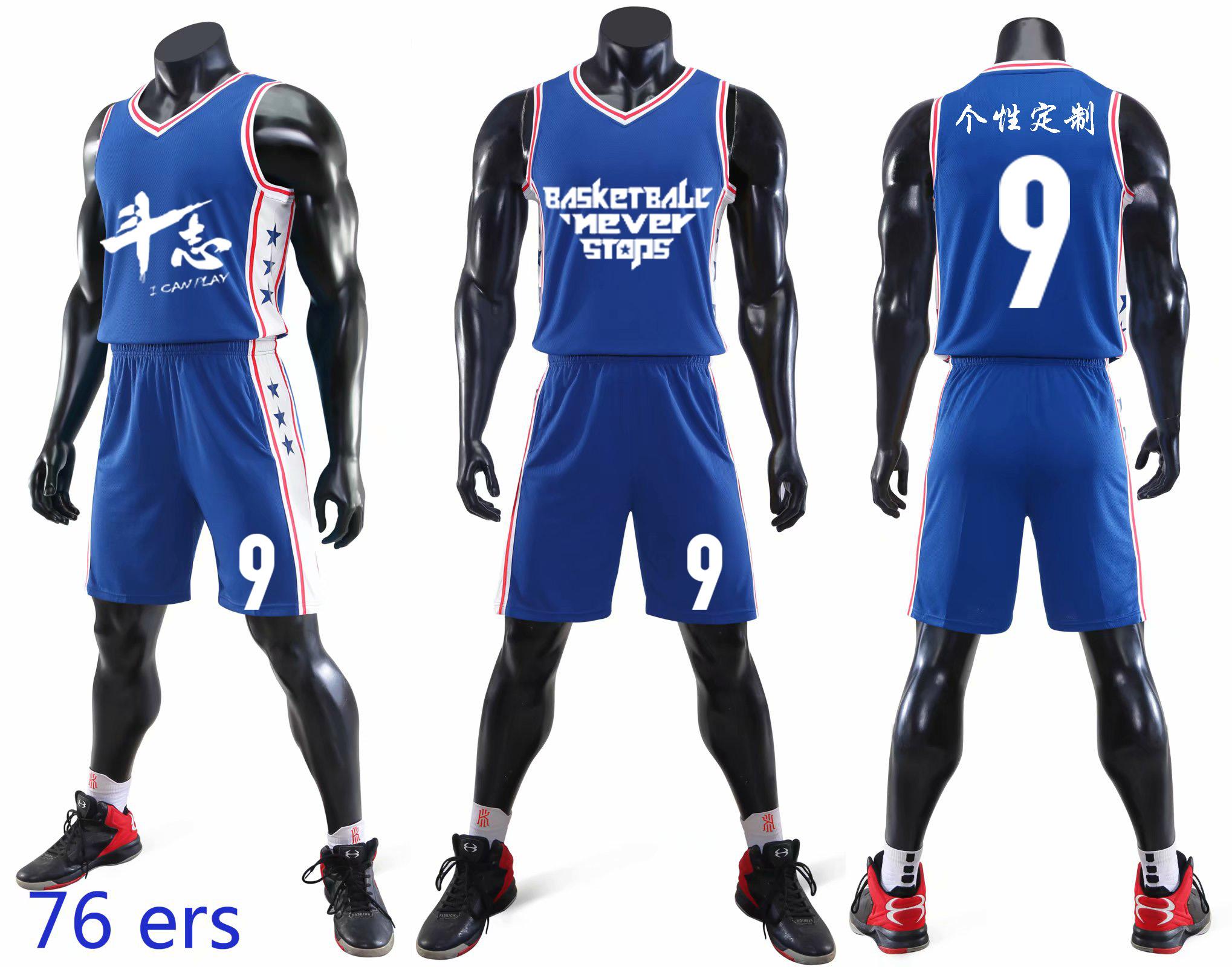 库里球衣篮球服套装男火箭队服定制训练服 NBA球衣全明星篮球勇士
