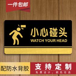 亚克力小心碰头温馨提示牌标牌墙贴贴纸小心台阶警示牌标识牌定做