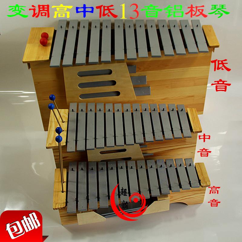 新品奥尔夫打击乐器高中低音铝板琴教学打琴13音变调铝板琴