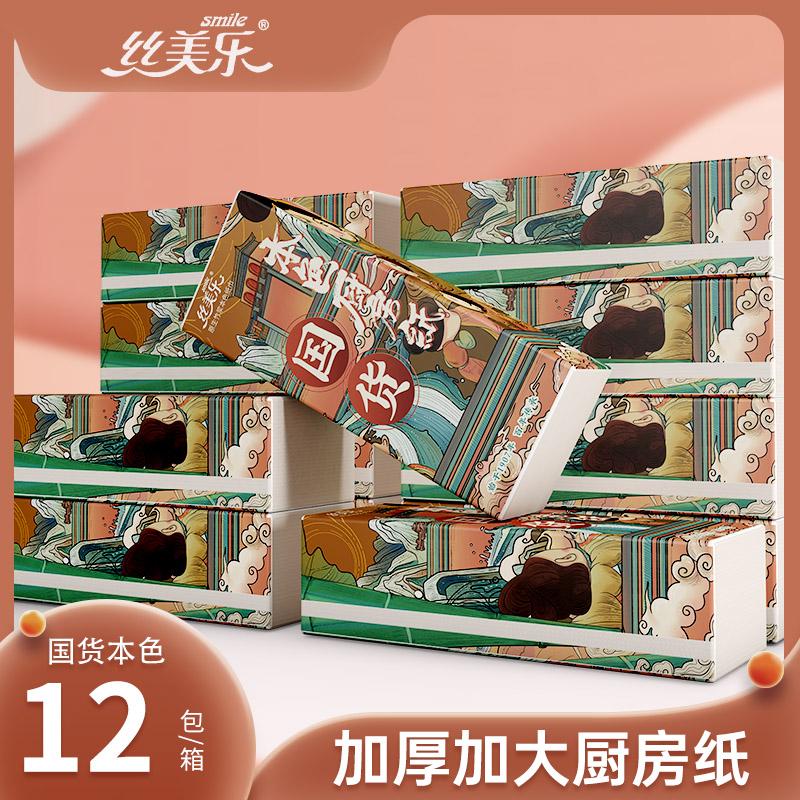 丝美乐【国货-厨房纸12包】吸水吸油擦油纸巾 油炸专用纸擦水纸
