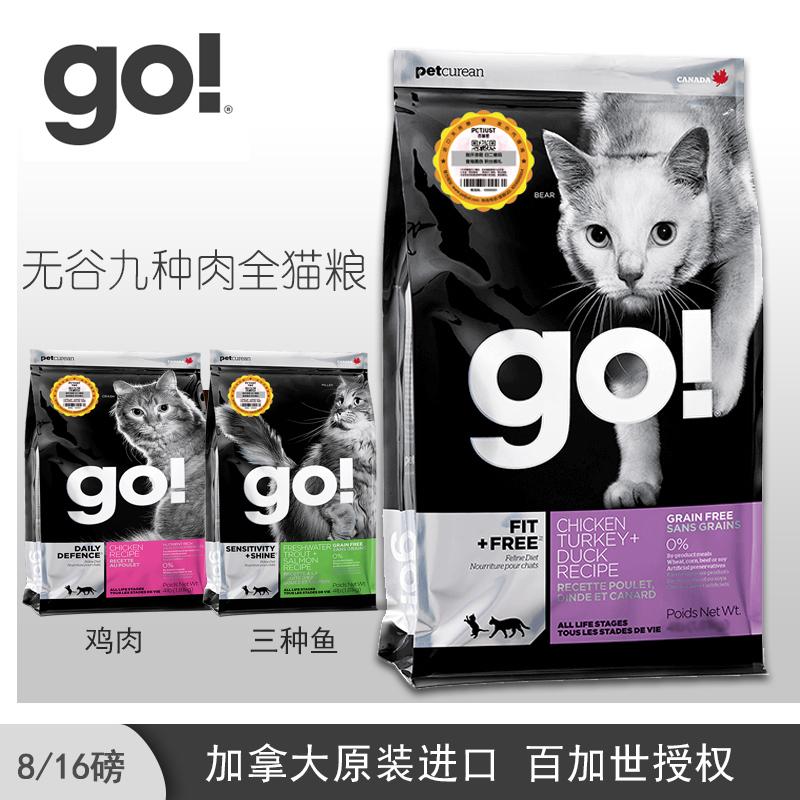 加拿大进口go九种肉天然无谷物成猫幼猫全阶段猫粮猫咪主粮8/16磅优惠券