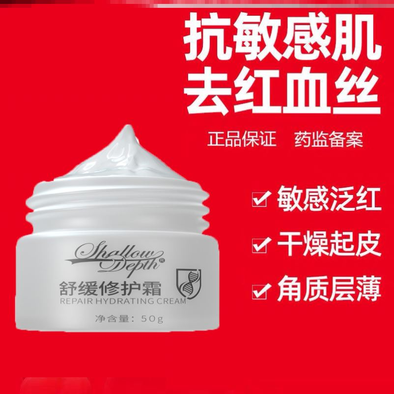 Repair dried, peeling sensitive muscle essence, pure plant cream, red blood silk, exfoliating face, and red face.