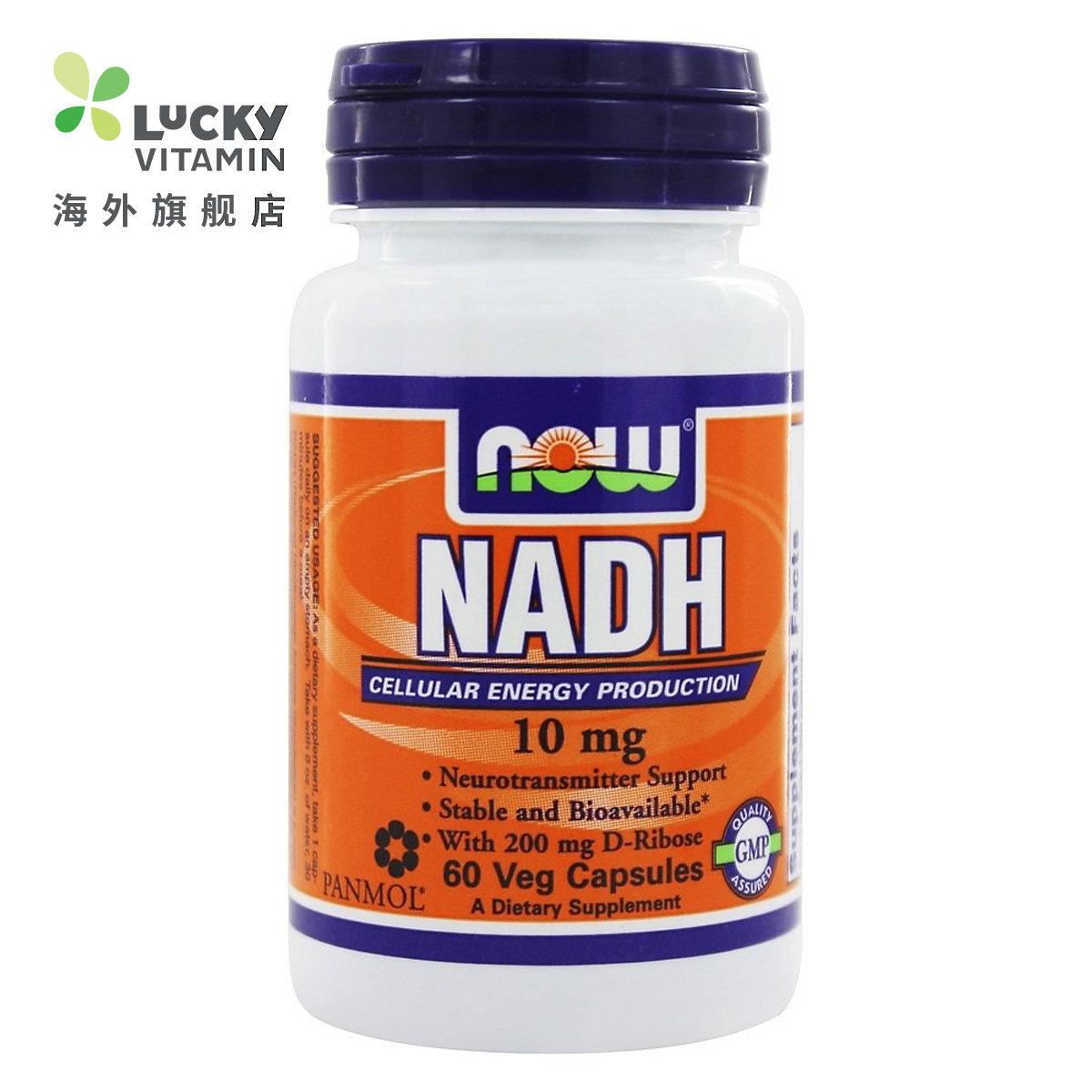 [NOW Foods 烟酰胺腺嘌呤二] core [苷酸,] содержит core [糖 10mg.-60粒素食胶囊 支]
