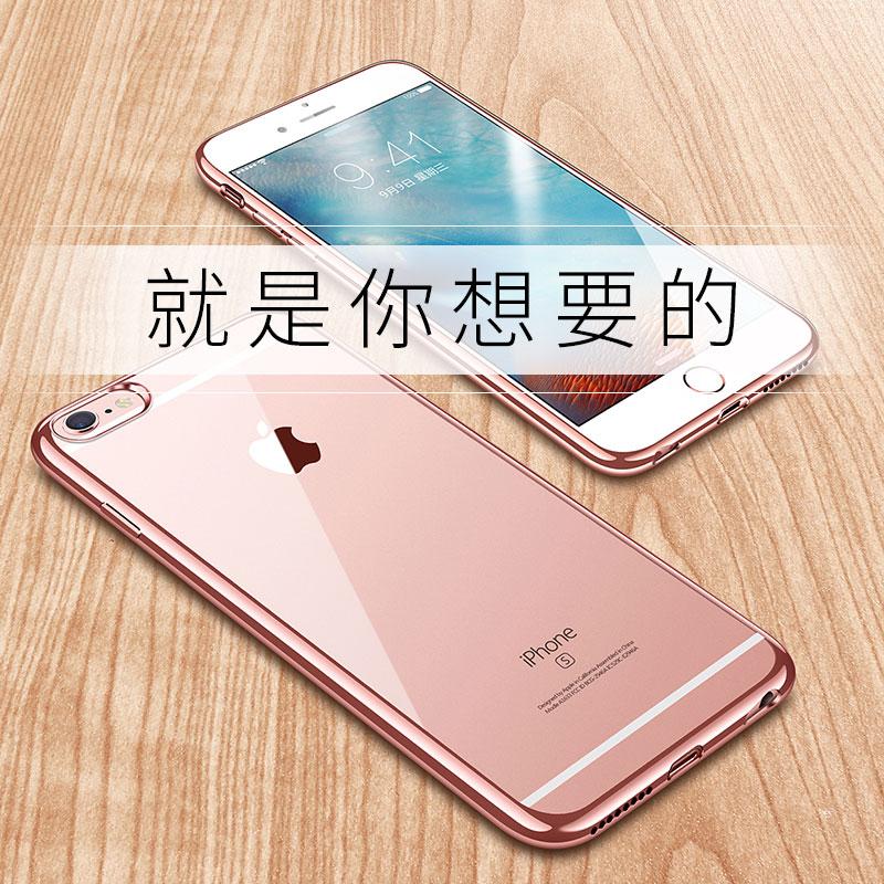 苹果6手机壳iPhone7套7plus透明6s硅胶8P超薄i8全包防摔女潮男七