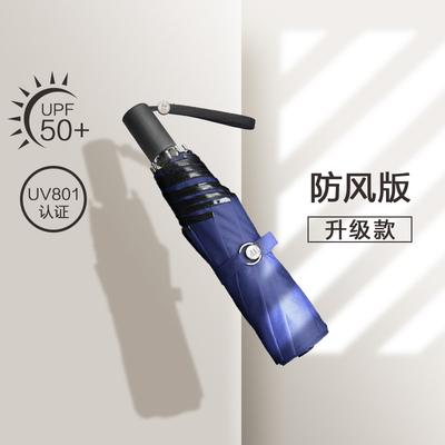 200 元以内的防晒伞,有什么好的推荐?