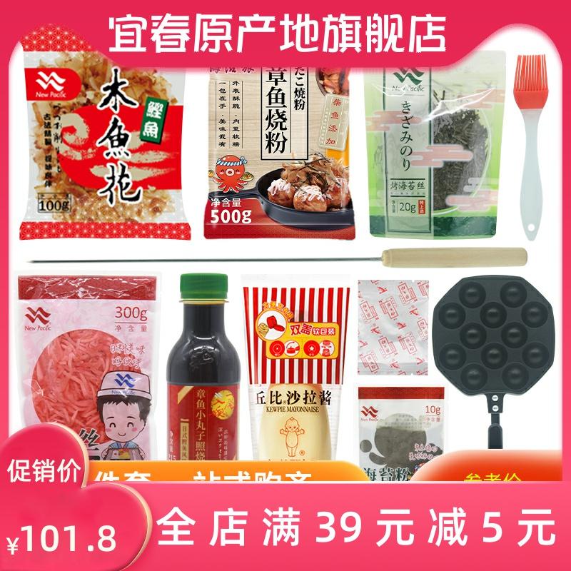 日式章鱼小丸子材料套餐家用食材烤盘工具木鱼花章鱼烧粉寿司料理