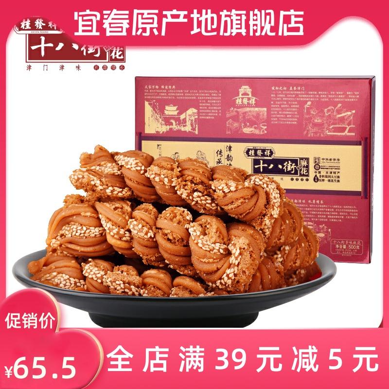 桂发祥正宗十八街红金盒500g天津多味麻花礼盒 特产零食 送礼佳品