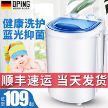 迷你洗衣机小型婴儿童宝宝家用半全自动脱水洗脱一体奥克斯AUX