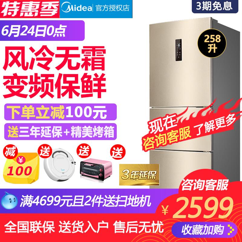 Midea/美的 BCD-258WTPZM(E)三门电冰箱变频一级能效无霜节能家用