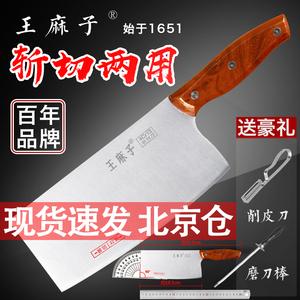领2元券购买王麻子菜刀厨房家用切片切菜文武刀
