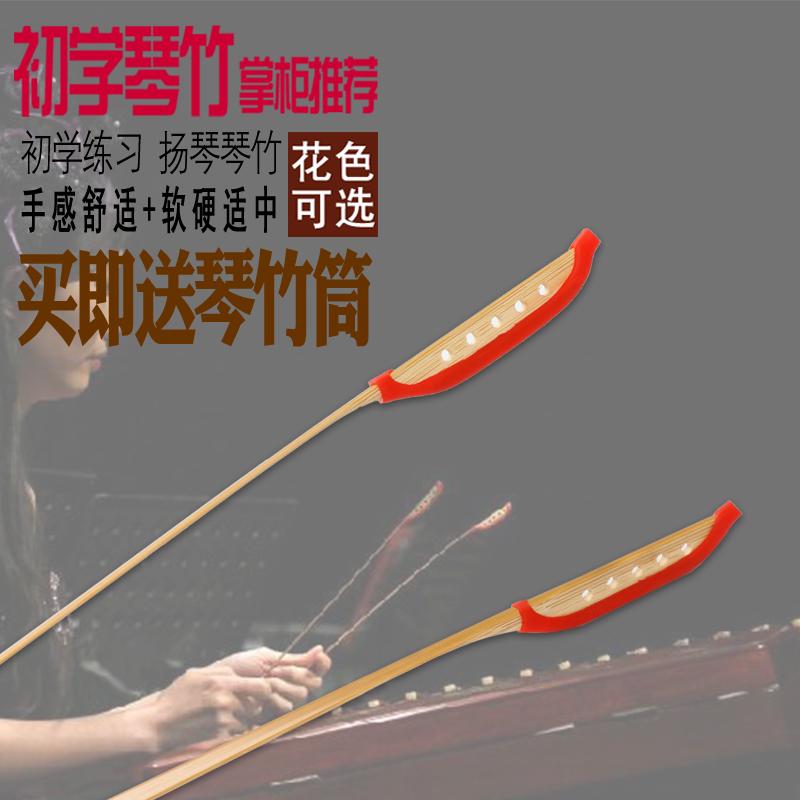 扬琴琴竹琴键子老竹琴竹送琴竹筒考级初学演奏琴竹扬琴配件