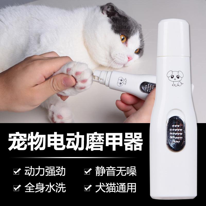 猫咪磨甲器狗狗指甲剪电动磨甲器修剪指甲用品宠物泰迪金毛指甲钳
