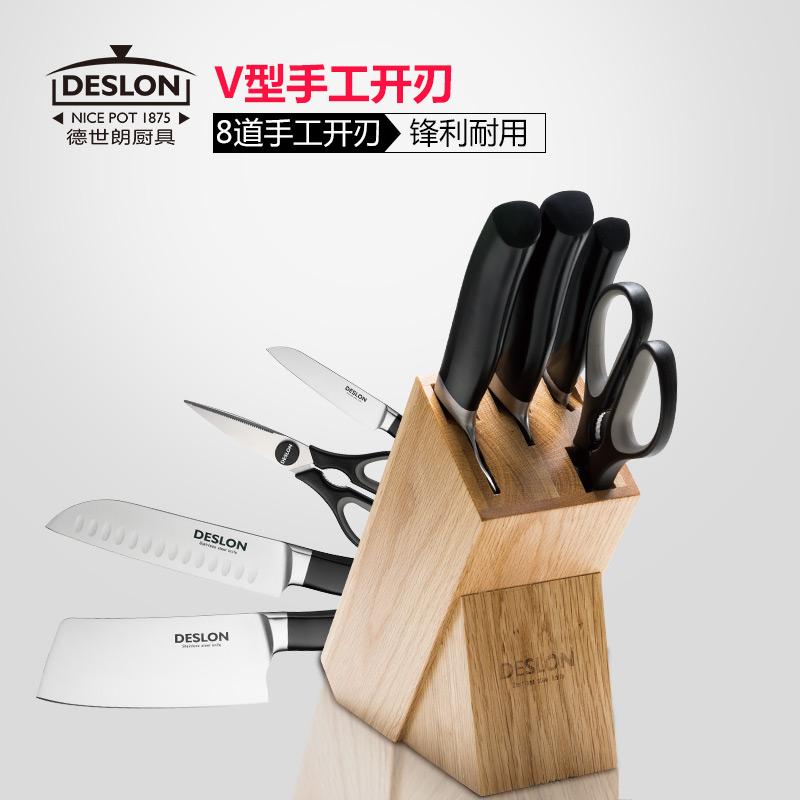 德世朗菜刀套装家用全套组合刀具套装厨房不锈钢套刀厨具家用刀具