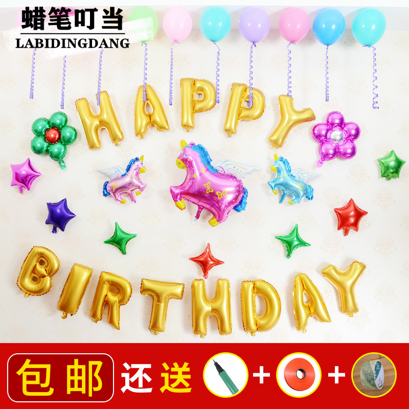 Happy baby's first birthday balloon background wall package letter party decoration scene decoration supplies