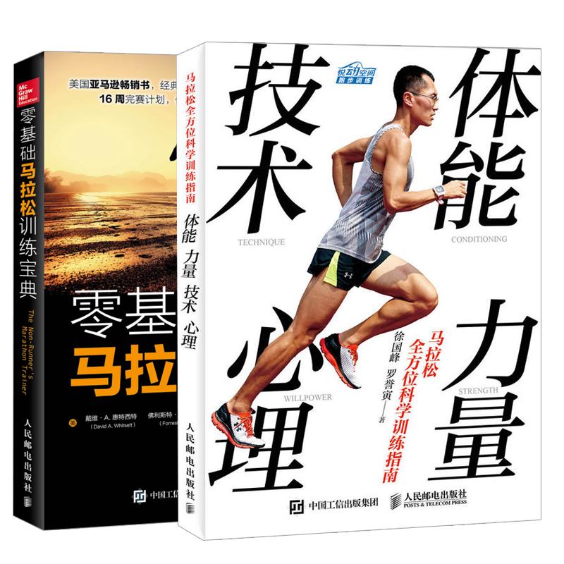 【全2册】零基础马拉松训练宝典+马拉松全方位科学训练指南 训练建议训练方法马拉松训练方法技巧书马拉松的跑步训练手册教程书籍