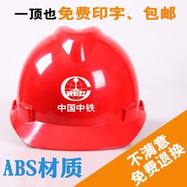 安全帽工地施工防砸工程建筑劳保防护头盔免费印字ABS加厚V电力图片