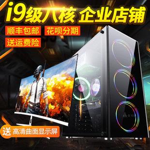 水冷i7八核高端家用游戏型吃鸡DIY组装电脑主机台式全套高端整机