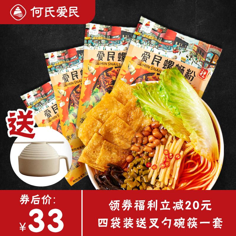 爱民螺蛳粉4袋*280g广西柳州螺蛳粉方便速食袋装速食原味香辣米粉