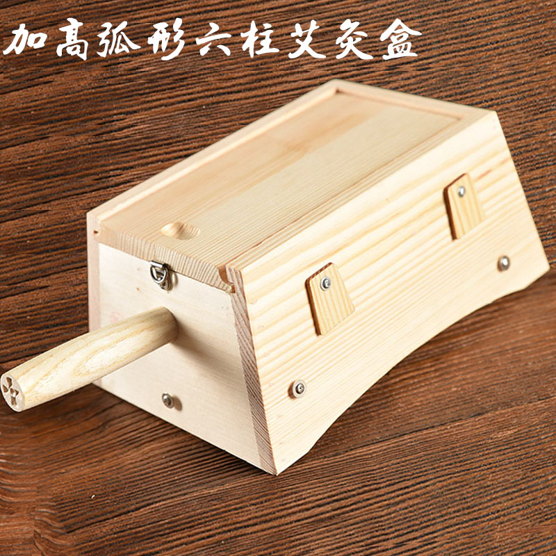 艾尚灸艾灸盒木制木6六孔随身灸罐家用腰部腹部通用全身实木木盒