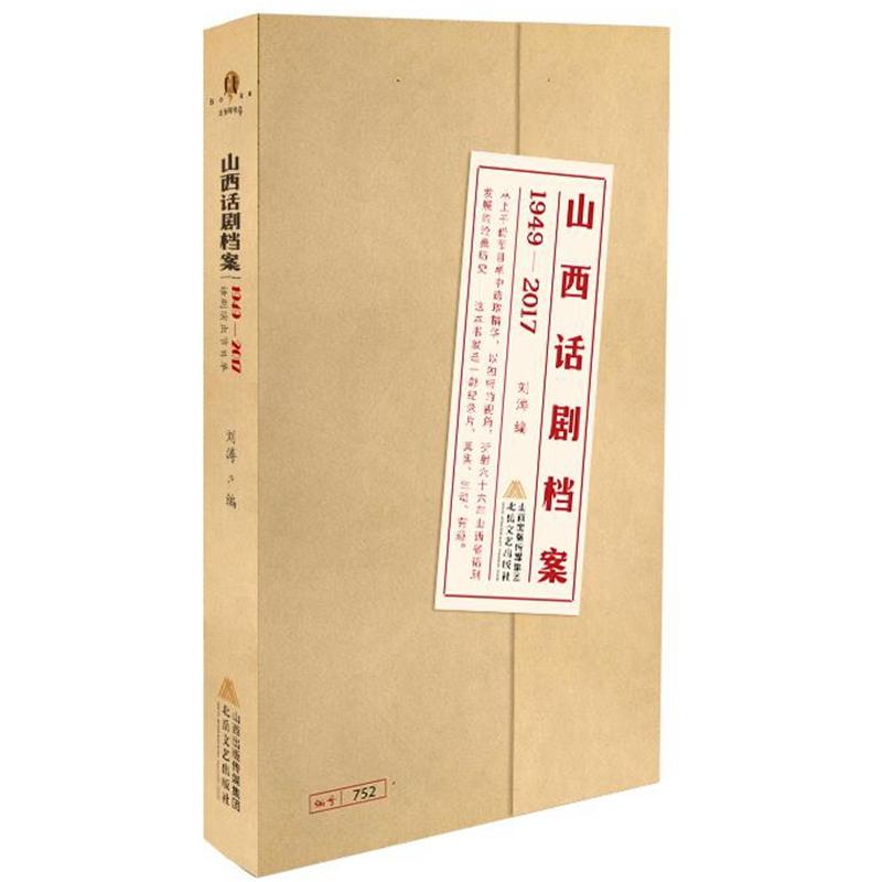 (1949-2017)山西话剧档案 刘涛/编 北岳文艺出版社直营 正版现货