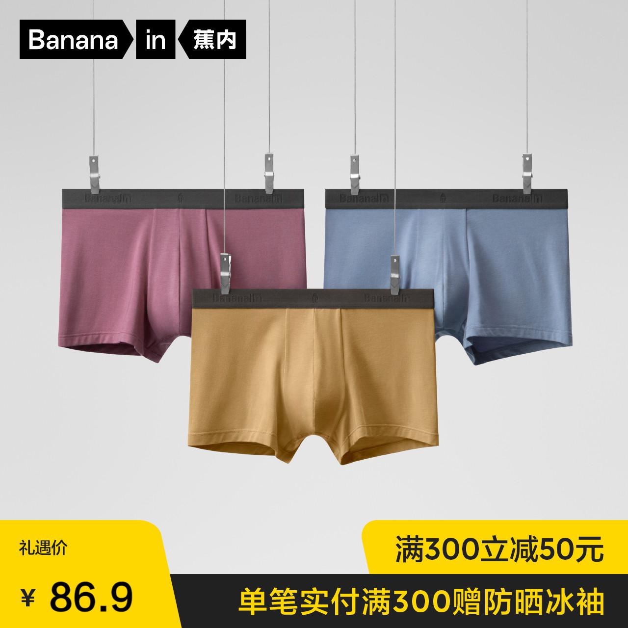 3件Bananain蕉内301P男士莫代尔内裤男平角冰丝感透气运动四角裤