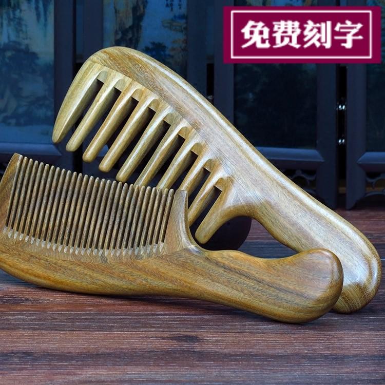 绿梳月防静电脱发烫发中号宽齿梳描金雕花实木可刻字精品檀木梳子