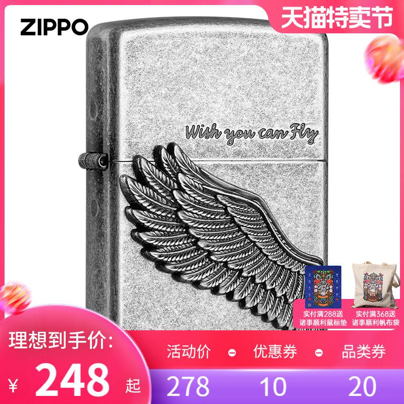 ZIPPO打火机正版 芝宝正品原装 贴章翅膀 ZPPO古银飞得更高 定制