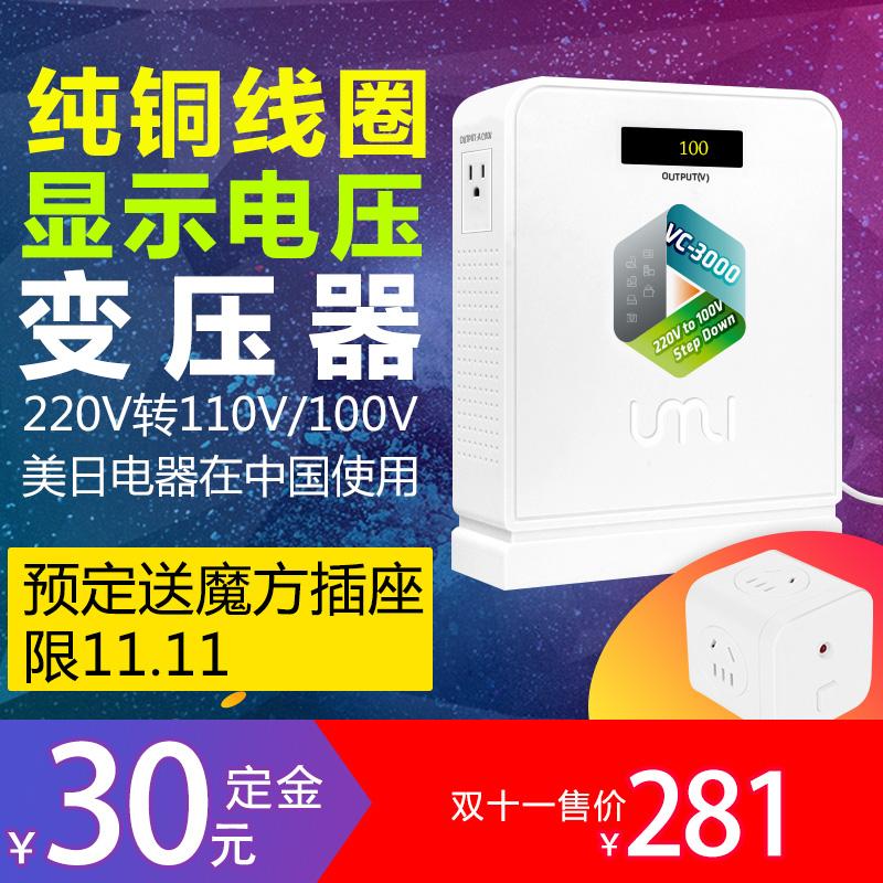 变压器220v转110v100v2000w日本美国电器电饭煲电源电压转换器umi