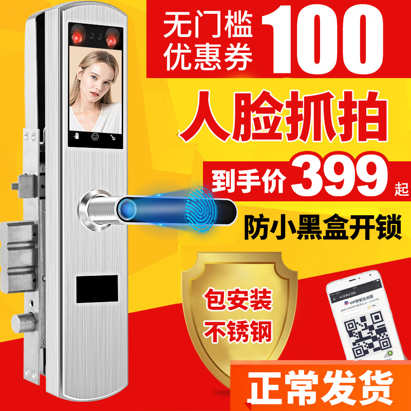 不锈钢人脸识别智能指纹锁感应密码家用刷卡锁电子锁大门套装门锁