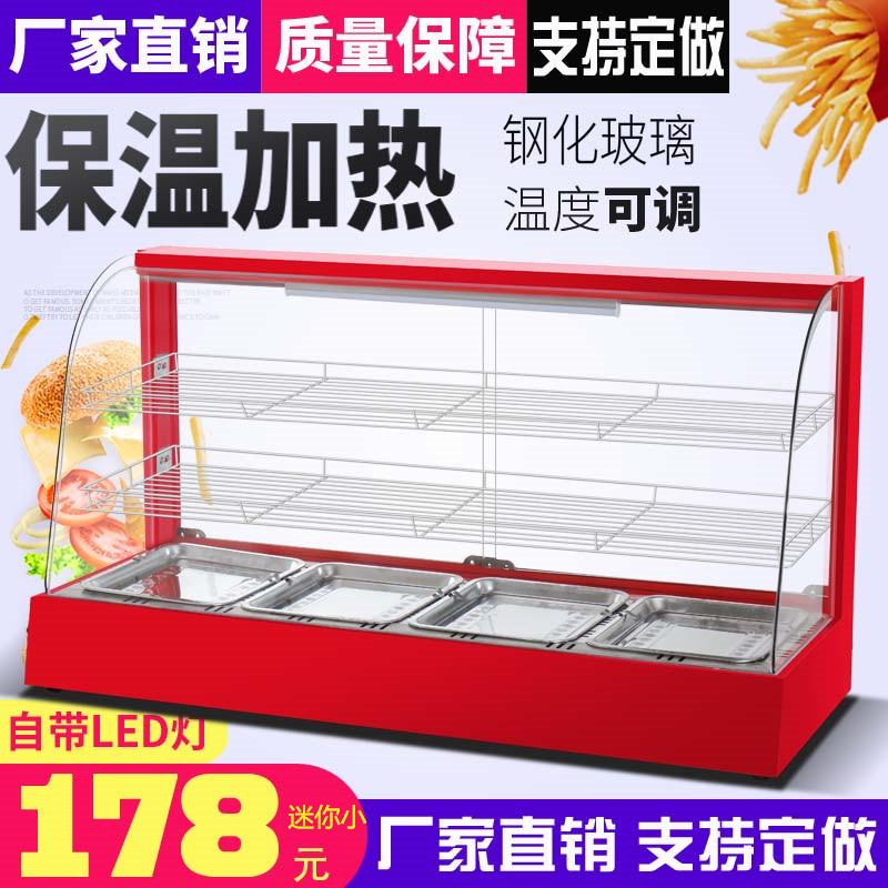保温展示柜商用台式恒温加热汉堡熟食保温箱食品陈列柜蛋挞保温机