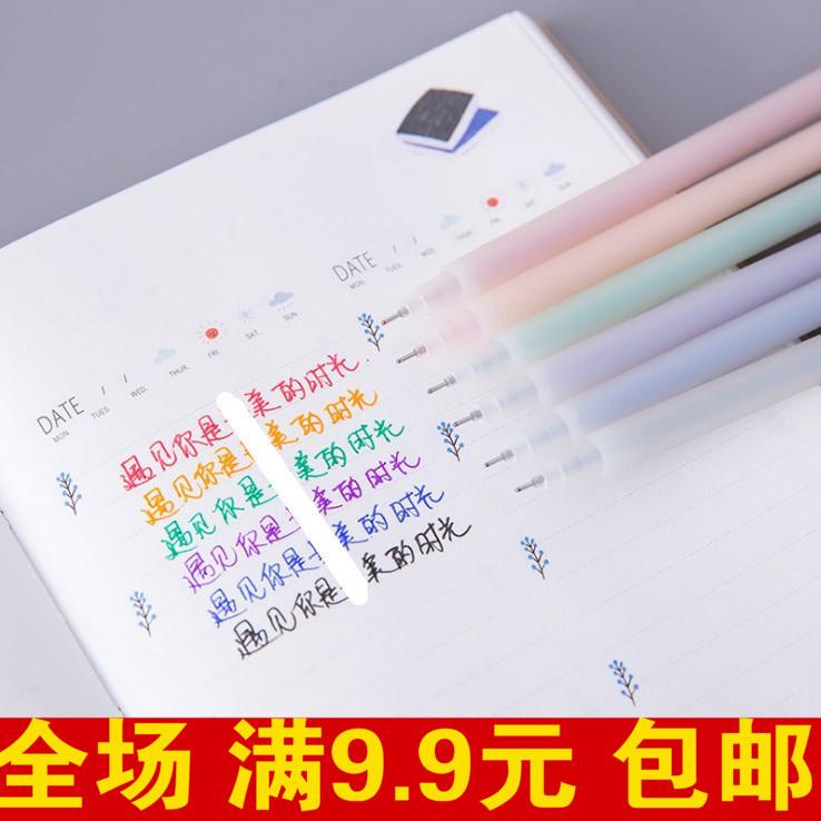 韩国文具用品 简约透明磨砂水彩笔中性笔 0.5mm手账工具彩色水笔