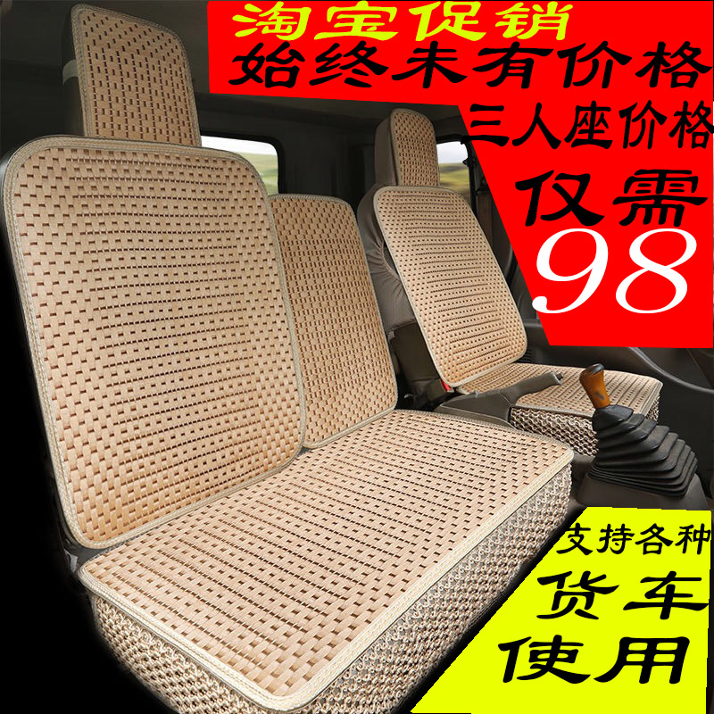Foton aoling CTX seat cover aoling CTS cushion TX special auto parts leather interior truck seat cover