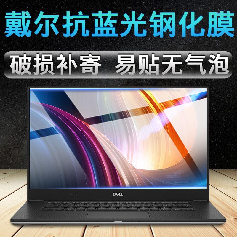 【酷奇】dell戴尔笔记本电脑屏幕保护膜15.6寸xps13/15 9343 9350 9360屏保9370 9550 9570贴膜抗蓝光钢化膜