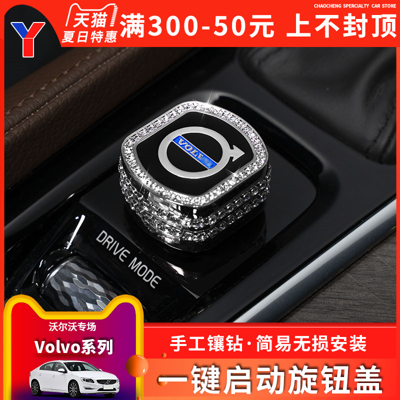 Volvo XC60 XC90 s90v90 interior refitting special one key start knob cover with diamond auto parts