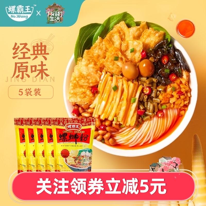 螺霸王螺蛳粉广西柳州330g*5袋装螺丝米粉速食原味螺狮粉米线