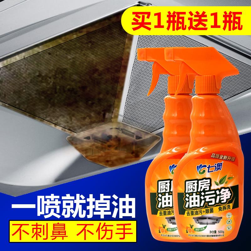 抽油烟机清洗剂去重油污净强力除油剂油烟净厨房清洁剂去油剂除垢