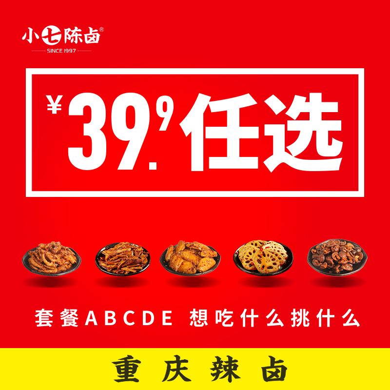 小七陈卤正能量套餐零食休闲卤味好吃的礼包特色牛肚小吃重庆辣卤