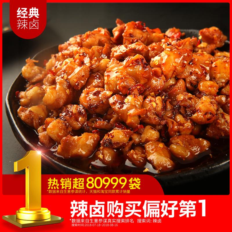 小七陈卤 香辣掌中宝120g鸡脆骨零食麻辣卤味熟食重庆辣卤