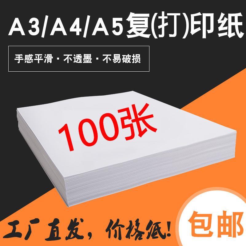 白纸A4纸加厚A5纸A3纸打印纸草纸500张纸试卷纸纸复印纸100张办公