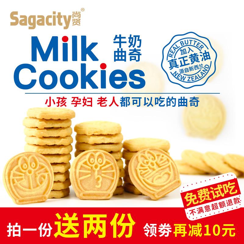 尚贤网红零食蔓越莓手工曲奇饼干办公室休闲零食小吃早餐代餐食品
