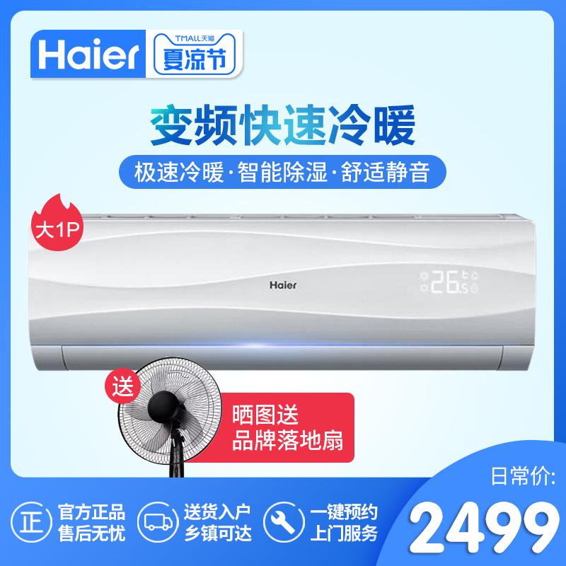 haier /海尔大1匹变频冷暖空调热销0件正品保证